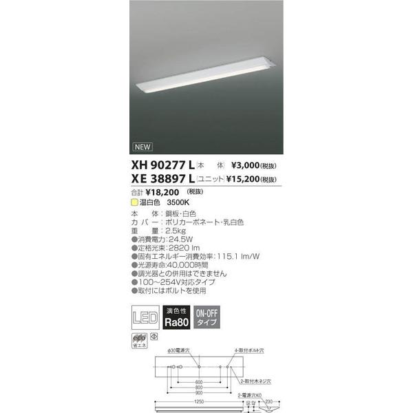 コイズミ照明 LEDベースライト XH90277L+XE38897L