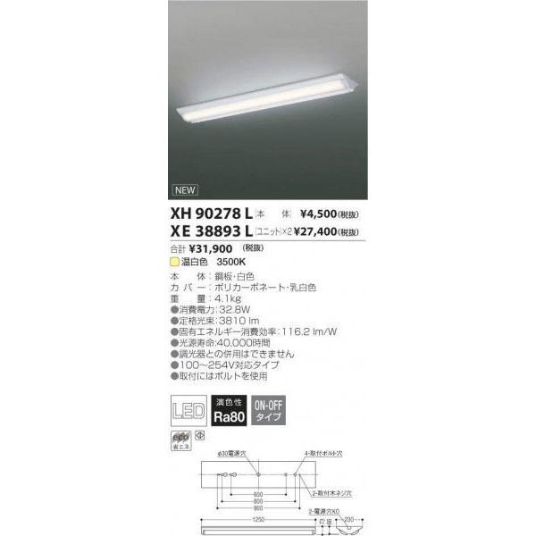 コイズミ照明 LEDベースライト XH90278L+XE38893L
