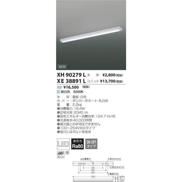 コイズミ照明 LEDベースライト XH90279L+XE38891L
