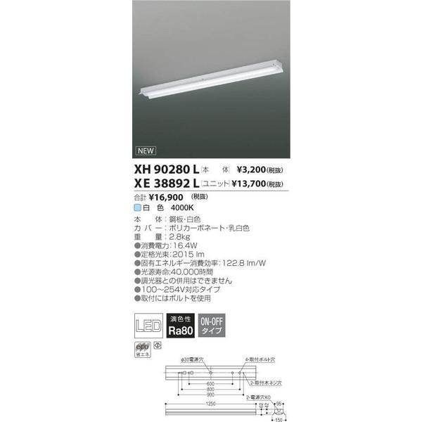 コイズミ照明 LEDベースライト XH90280L+XE38892L