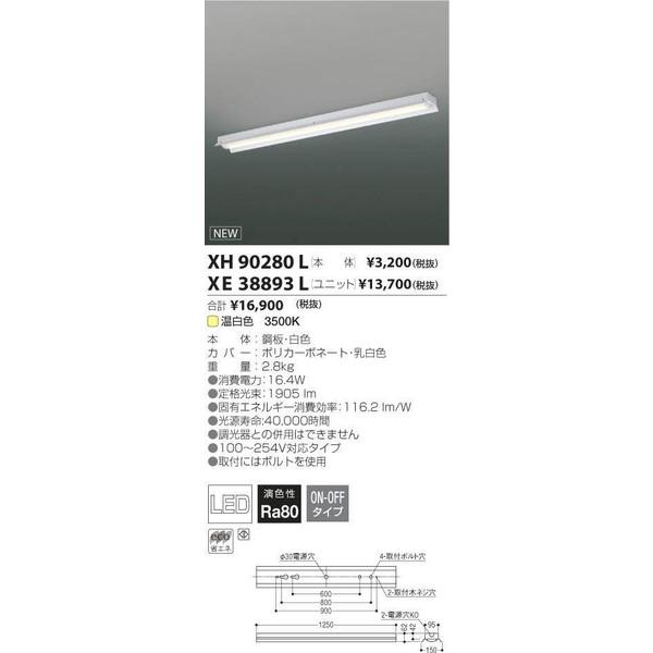 コイズミ照明 LEDベースライト XH90280L+XE38893L
