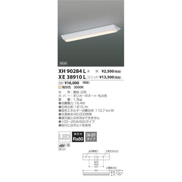 コイズミ照明 LEDベースライト XH90284L+XE38910L