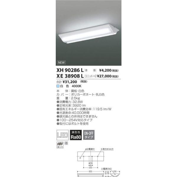 コイズミ照明 LEDベースライト XH90286L+XE38908L