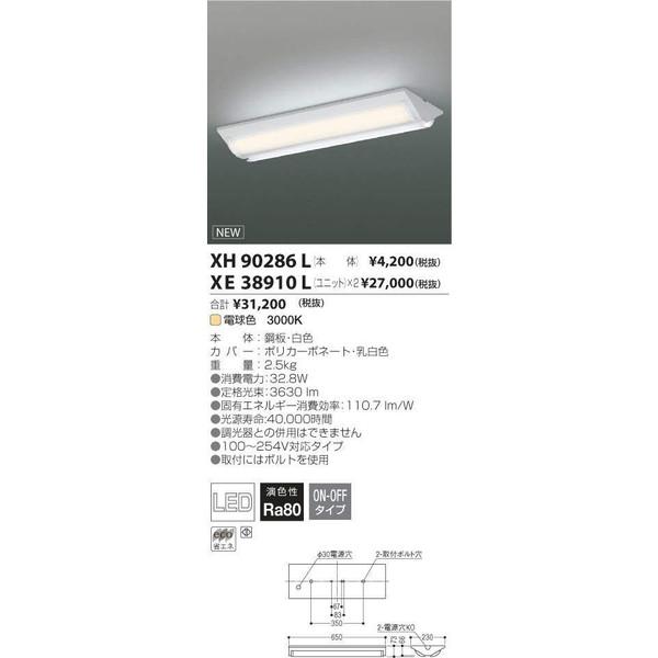 コイズミ照明 LEDベースライト XH90286L+XE38910L