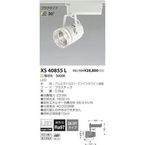コイズミ照明 LEDスポットライト 電球色【XS40855L】KOIZUMI