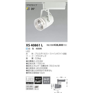 コイズミ照明 LEDスポットライト 白色【XS40861L】KOIZUMI