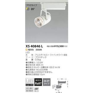 コイズミ照明 LEDスポットライト 電球色【XS40846L】KOIZUMI