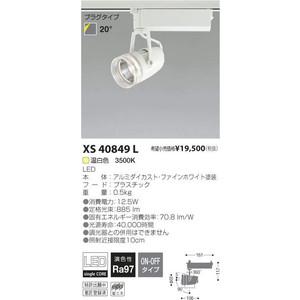 コイズミ照明 LEDスポットライト 温白色【XS40849L】KOIZUMI