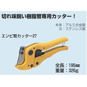未来工業 エンビ管カッター MC-V27