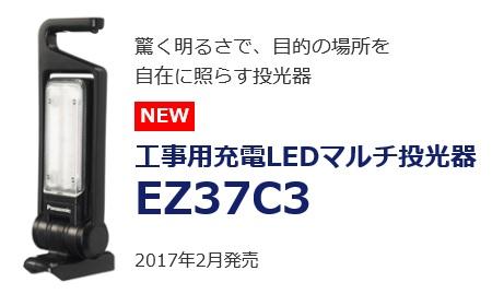 パナソニック工事用充電LEDマルチ投光器【EZ37C3】※バッテリーは別売になります。