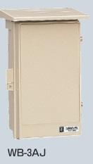 定番キャンバス 在庫有り 未来工業 注目ブランド ウオルボックス WB-3AJ プラスチック製防雨ボックス