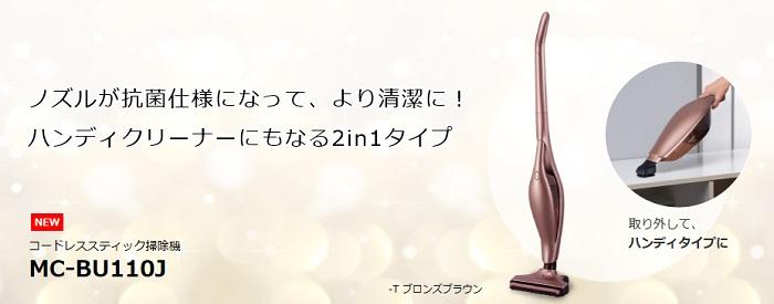 パナソニック充電式掃除機【MC-BU110J-T】