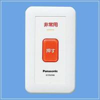 パナソニック 小電力型ワイヤレス壁掛発信器 【ECD2308】