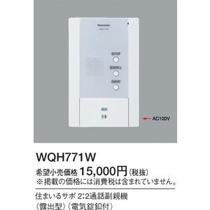 WQH771W
