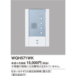WQH571WK
