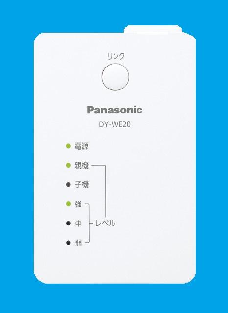DY-WE20-W パナソニック 無線LAN中継機 ホワイト
