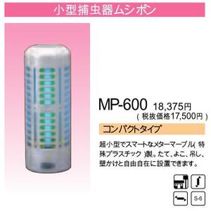 ベンハー ムシポン 粘着式捕虫器 コンパクトタイプ 壁付・据置き兼用型【MP-600】