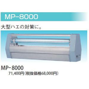 ベンハー ムシポン 粘着式捕虫器 MP-8000シリーズ 壁付・吊下型【MP-8000】