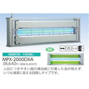 ベンハー ムシポン 粘着式捕虫器 MPX-2000シリーズ 吊下型【MPX-2000DXA】
