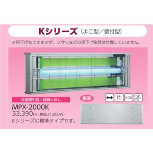 ベンハー ムシポン 粘着式捕虫器 MPX-2000Kシリーズ よこ型/壁付型【MPX-2000K】