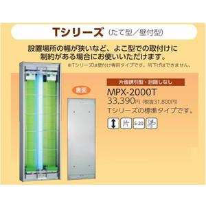 ベンハー ムシポン 粘着式捕虫器 MPX-2000Tシリーズ たて型/壁付型【MPX-2000T】