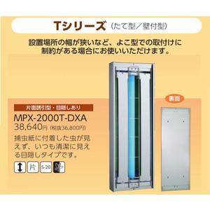 ベンハー ムシポン 粘着式捕虫器 MPX-2000Tシリーズ たて型/壁付型【MPX-2000T-DXA】