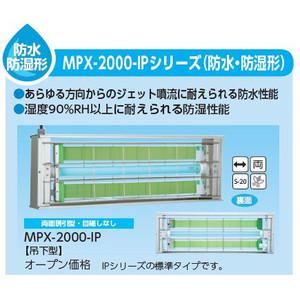 ベンハー ムシポン 粘着式捕虫器 MPX-2000-IPシリーズ 防水・防湿タイプ 吊下型【MPX-2000-IP】(受注生産品)