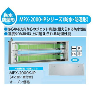 ベンハー ムシポン 粘着式捕虫器 MPX-2000-IPシリーズ 防水・防湿タイプ よこ型/壁付型【MPX-2000K-IP】(受注生産品)