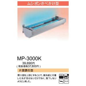 ベンハー ムシポン 粘着式捕虫器 MP-3000Kシリーズ 上面誘引型 壁付型【MP-3000K】
