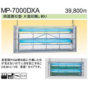 ベンハー ムシポン 粘着式捕虫器 MP-7000シリーズ 吊下型【MP-7000DXA】