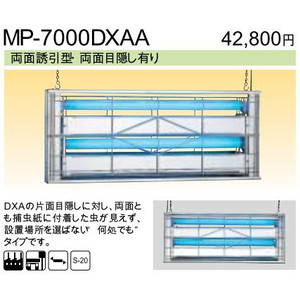 ベンハー ムシポン 粘着式捕虫器 MP-7000シリーズ 吊下型【MP-7000DXAA】