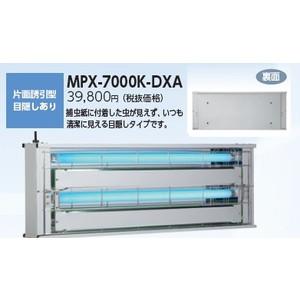 ベンハー ムシポン MPX7000Kシリーズ(よこ型/壁付型) MPX-7000K-DXA