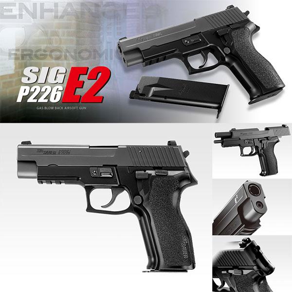 東京マルイ ガスブローバック SIG SAUER P226 E2 本体のみ 4952839142481 シグザウエル ハンドガン エアガン エアーガン デブグル DEVGRU 18歳以上 日本製 0228gn