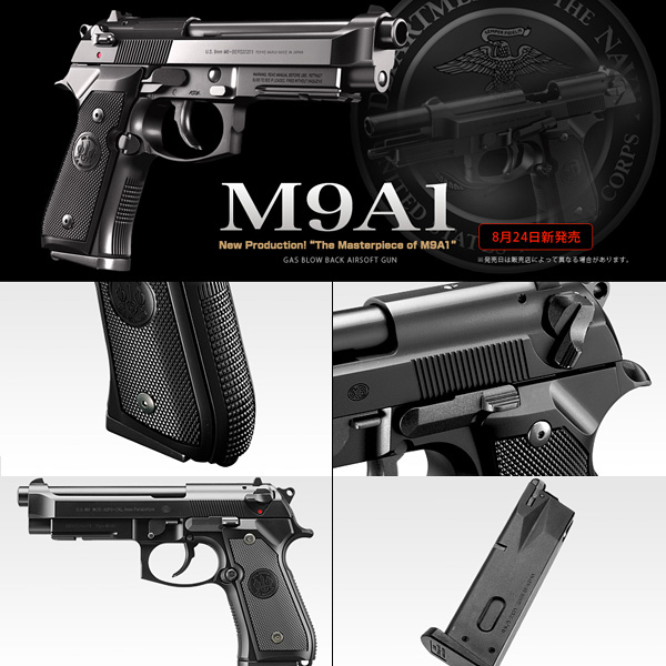 東京マルイ ガスブローバック M9A1 本体のみ 4952839142542 エアーガン ガスガン ハンドガン 18歳以上 日本製 0516gn