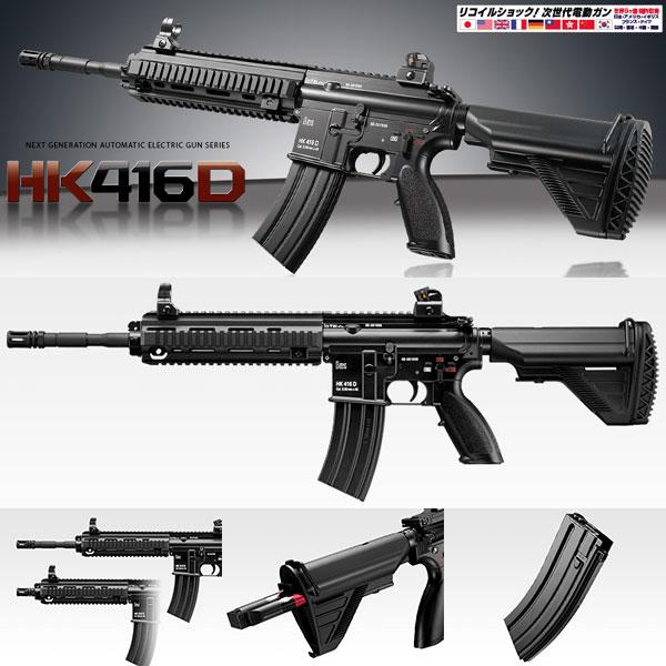 18歳以上用 電動ガン 電動ガン 東京マルイ HK416D 次世代電動ガン 本体のみ エアガン エアーガン 日本製 4952839176196 コスプレにも 0821gn