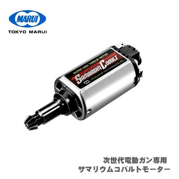 サマリウムコバルトモーター ロングタイプ 東京マルイ 次世代電動ガン専用(AKシリーズ、G36シリーズを除く) 4952839177018 サマコバ エアガン エアーガン サバゲー サバイバルゲーム 日本製 0306pn