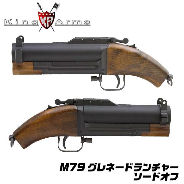 KingArms M79 グレネードランチャー ソードオフ 18歳以上用 40mmカート対応 モスカート サバゲー サバイバルゲーム ベトナム キングアームズ KA-CART-04-S ev-186430 0222gn