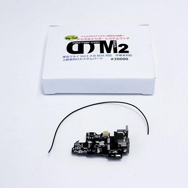 Big-Out DTM(デジタルトリガーシステムマッチ) 2 マルイVer.2メカBOX対応 DTM2 ev-292643