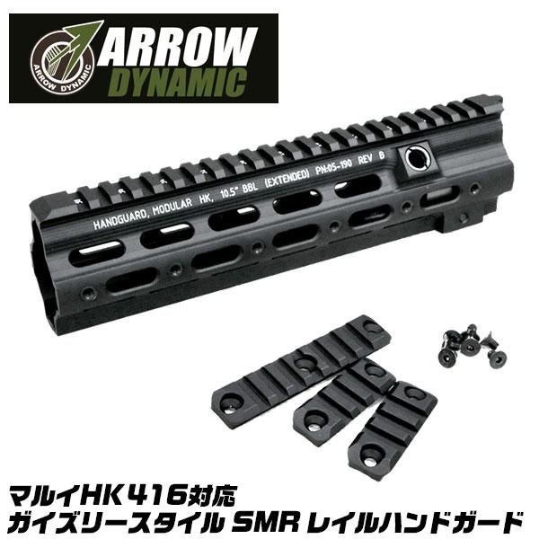 ARROW DYNAMIC ガイズリースタイル SMR レイルハンドガード 10.5インチ ブラック(BK) 東京マルイ 次世代電動ガンHK416対応 ev-429759 0217pn