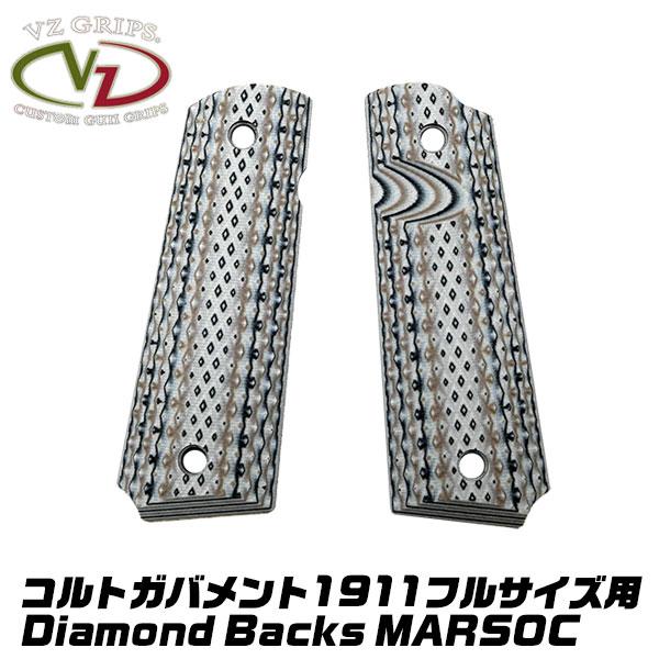 VZ Grip 1911フルサイズ用カスタムグリップ Diamond Back MARSOC G10 各社コルトガバメント/MEU/M45A1に DB-MARSOC-BEV-TN-A 実銃用グリップ エアガン エアーガン ドレスアップ ev-433244 0217pn