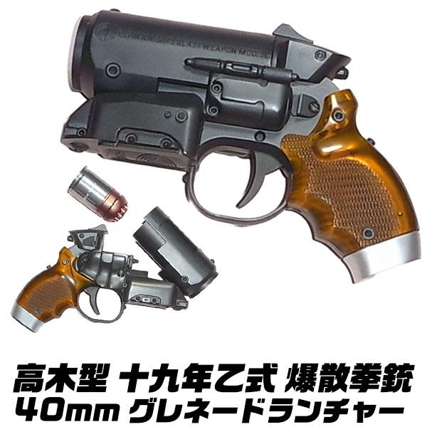 高木型 十九年乙式 爆散拳銃 40mmガスカート対応 グレネードランチャー TAKAGI Type M19b Blast Grenade Gun モスカート サバゲー サバイバルゲーム ev-457899 0427gn
