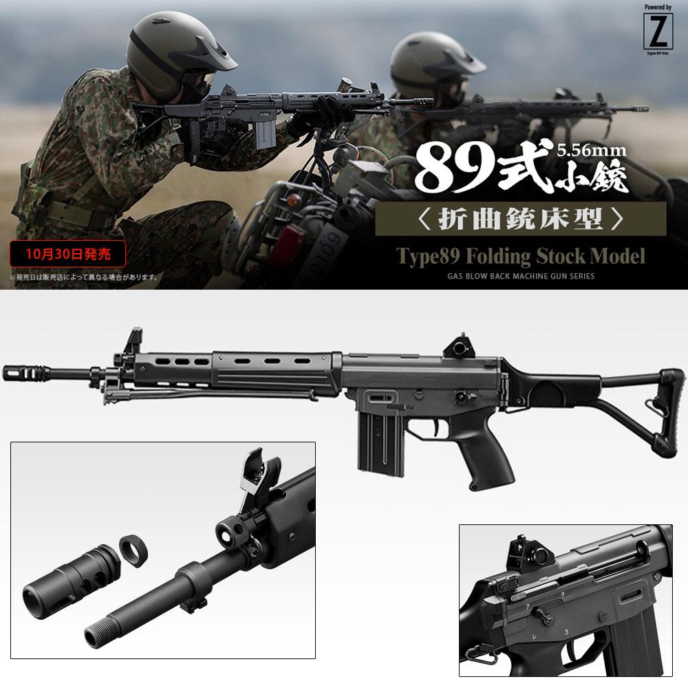 Mm 5.56 小銃 式 20 20式5.56mm小銃、9mm拳銃SFP9 自衛隊新小銃と新拳銃