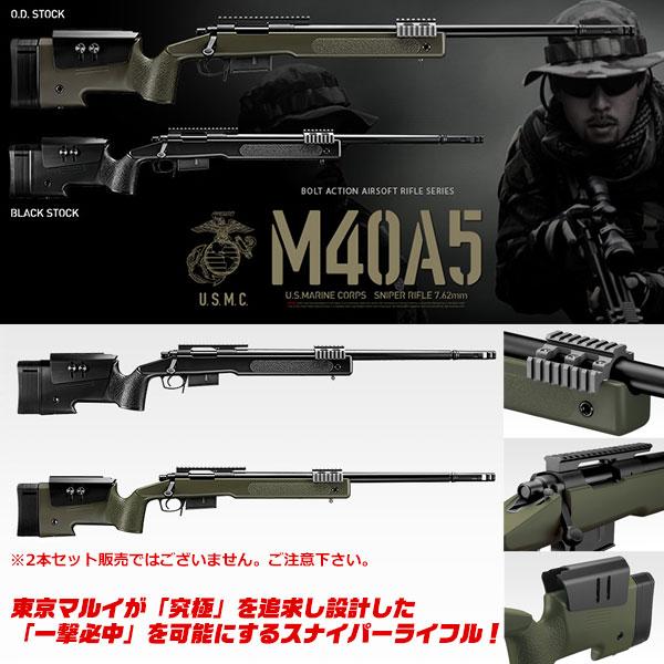 東京マルイ 18歳以上用 スナイパーライフル M40A5 OD/ブラック ボルトアクションライフル エアガン エアーガン オリーブドラブ アメリカ 海兵隊 米軍 4952839135131 4952839135124 0606gn