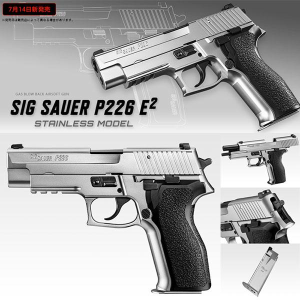 東京マルイ ガスブローバック SIG SAUER P226 E2 ステンレスモデル 本体のみ 4952839142795 シグザウエル ハンドガン エアガン エアーガン 18歳以上 日本製 0715gn