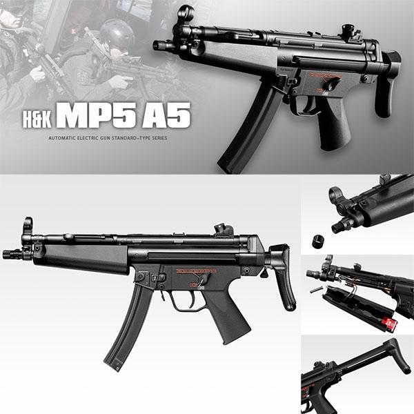 18歳以上用 電動ガン 東京マルイ MP5 A5 HG 本体のみ 4952839170729 エアガン エアーガン コスプレにも 日本製 1106gn