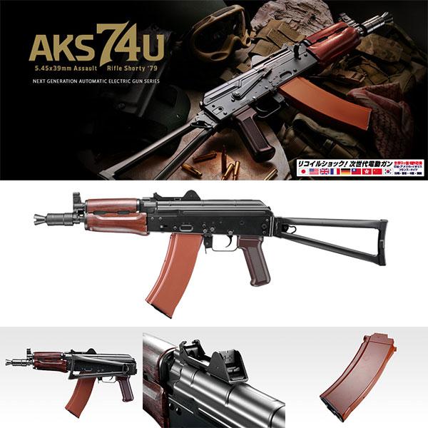 18歳以上用 電動ガン 東京マルイ 次世代電動ガン AKS74U 本体のみ 4952839176028 日本製コスプレにも