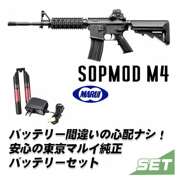 18歳以上用 電動ガン 東京マルイ 次世代電動ガン SOPMOD M4 純正バッテリー・充電器セット 4952839176035 エアガン エアーガン ソップモッドM4 18才 日本製 0818gn