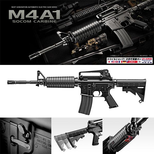 18歳以上用 電動ガン 次世代 東京マルイ M4A1 SOCOMカービン 本体のみ 4952839176042 エアガン エアーガン コスプレにも 0610gn