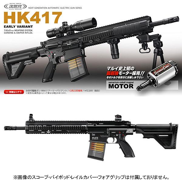 18歳以上用 電動ガン 東京マルイ HK417 アーリーバリアント 本体のみ 次世代電動ガン エアガン エアーガン 日本製 4952839176219 early variant コスプレにも 0318gn