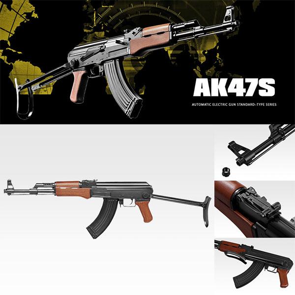 18歳以上用 電動ガン 東京マルイ AK47S 本体のみ 4952839170200 エアガン エアーガン 日本製 コスプレにも